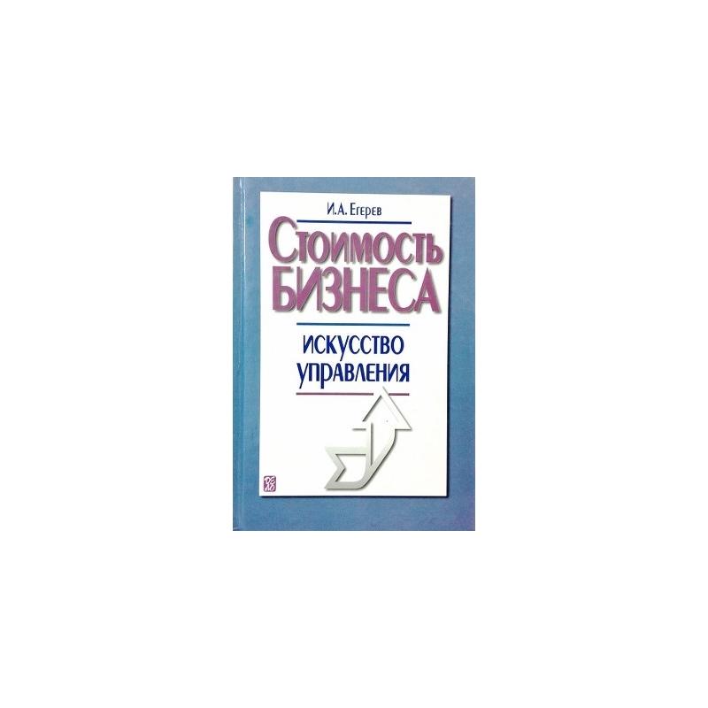 Егерев И. - Стоимость бизнеса. Искусство управления