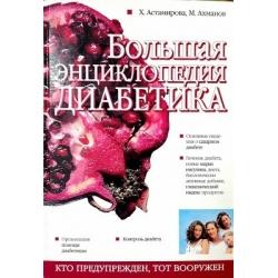 Астамирова Хавра - Большая энциклопедия диабетика