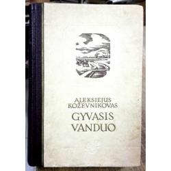 Koževnikovas Aleksiejus - Gyvasis vanduo
