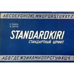 Targo E./ Тарго Е. - Standardkiri/Стандартный шрифт