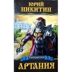 Никитин Юрий - Артания