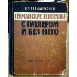 Безыменский Лев  - Германские генералы — с Гитлером и без него