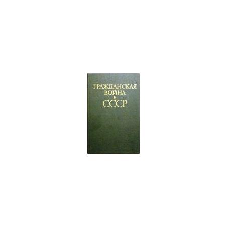 Гражданская война в СССР в двух томах (том 1)