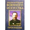 Панькова Т.Н. - Герои России