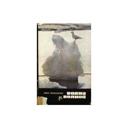 Йильсетер Свен - Волна за волной