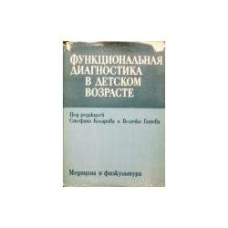 Коларов С. и др. - Функциональная диагностика в детском возрасте