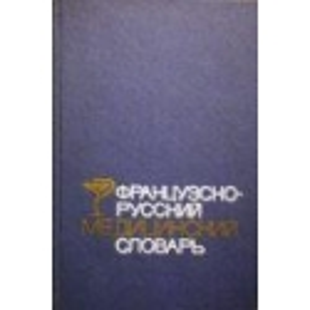 Рубакин А.Н. - Французко-русский медицинский словарь