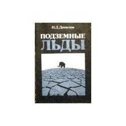 Данилов И.Д. - Подземные льды