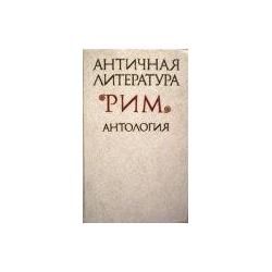Федоров Н., Мирошенкова В. - Античная литература. Рим. Хрестоматия