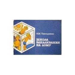 Приходченко К.М. - Школа закаливания на дому