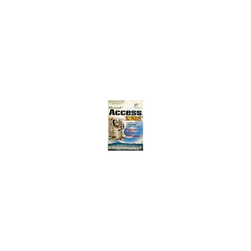 Михеева В., Харитонова И. - Microsoft access 2002