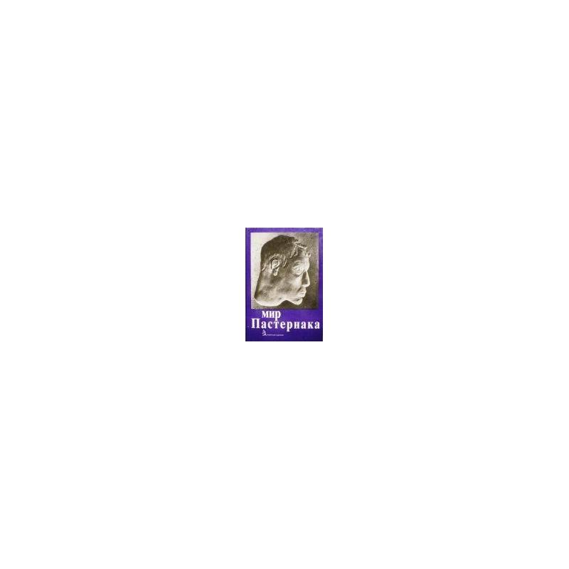 Левитин Е. - Мир Пастернака