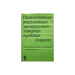 Манова-Томова В. и др. - Психологическая реабилитация при нарушениях поведения в детском возрасте