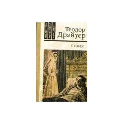 Драйзер Теодор - Стоик