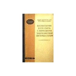 Омельченко Н.А - Косноязычие и его связь с аномалиями зубочелюстной системы и слухом