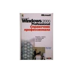Стинсон К., Зихерт К. - Microsoft windows 2000 Professional. Справочник профессионала