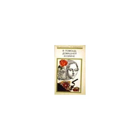 Дроздова В., Шадрина Н. - В помощь домашней хозяйке