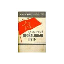 Буденный С.М. - Пройденный путь (3 книга)