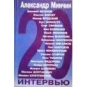 Минчин Александр - 20 интервью