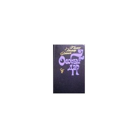 Хенсворд Джонсон Памела - Особый дар