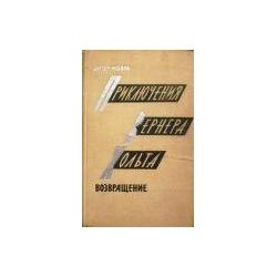 Нолль Дитер - Приключения Вернера Хольта. Книга втораяЬ Возвращение