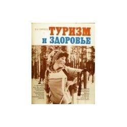 Сергеев В.Н. - Туризм и здоровье