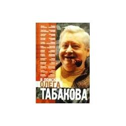 Ямпольская Елена - В поисках Олега Табакова