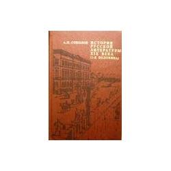 Соколов А.Н. - История русской литературы XIX века (1-я половина)