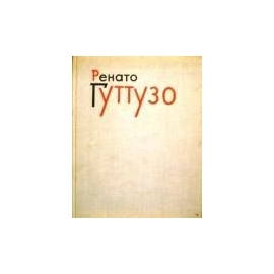 Барская А., Русаков Ю. - Ренато Гуттузо