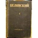 Белинский В.Г. - Собрание сочинений в трех томах (1 том)