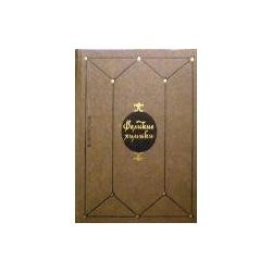 Манолов К. - Великие химики в двух томах (1 том)