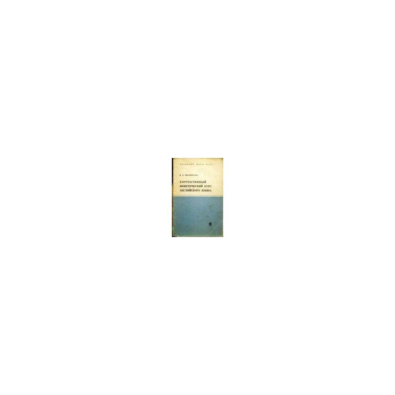 Шевякова В. - Коррективный фонетический курс английского языка