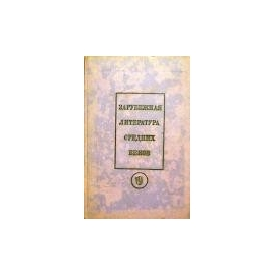 Пуришев Б.И. - Зарубежная литература средних веков