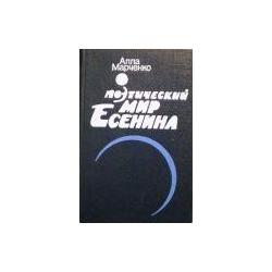 Марченко Алла - Поэтический мир Есенина