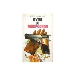 Алянский Юрий - Пуля и микроскоп