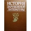 История зарубежной литературы