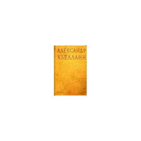 Хьелланн Александр - Избранные произведения