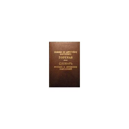 Feigelsonas G., Petrauskas V., Rozauskas E., Vanagas V. -Rusiškų ir lietuviškų santrumpų žodynas