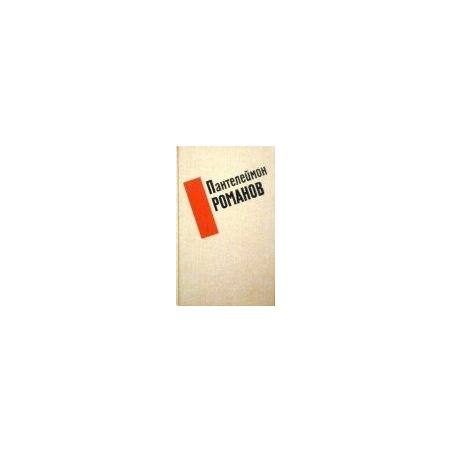 Романов Пантелеймон - Избранные произведения