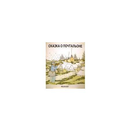 Зурл И., Глумац Б. - Сказка о почтальоне