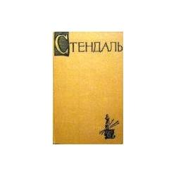 Стендаль - Собрание сочинений в 15 томах (том 6)
