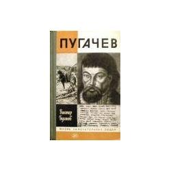 Буганов Виктор - Пугачев