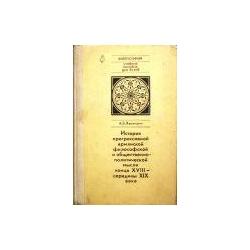 Хачатурян А. - История прогрессивной армянской философской и общественно-политической мысли конца XVIII-середины XIX века