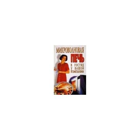 Тарасова Т. - Микроволновая печь в гостях у вашей компании