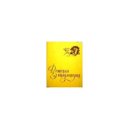 Детская энциклопедия (том 4)