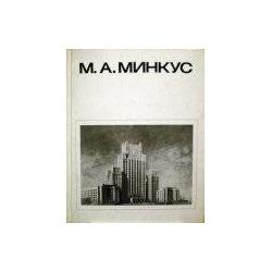 Варзар Л.В. - М.А. Минкус