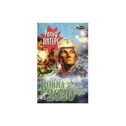 Питерс Ральф - Война 2020 года (книга 2)