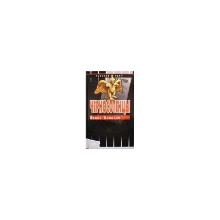 Кожинов Вадим - Черносотенцы