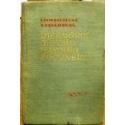 Timofejevas L., Vengrovas N. - Literatūros mokslo terminų žodynėlis