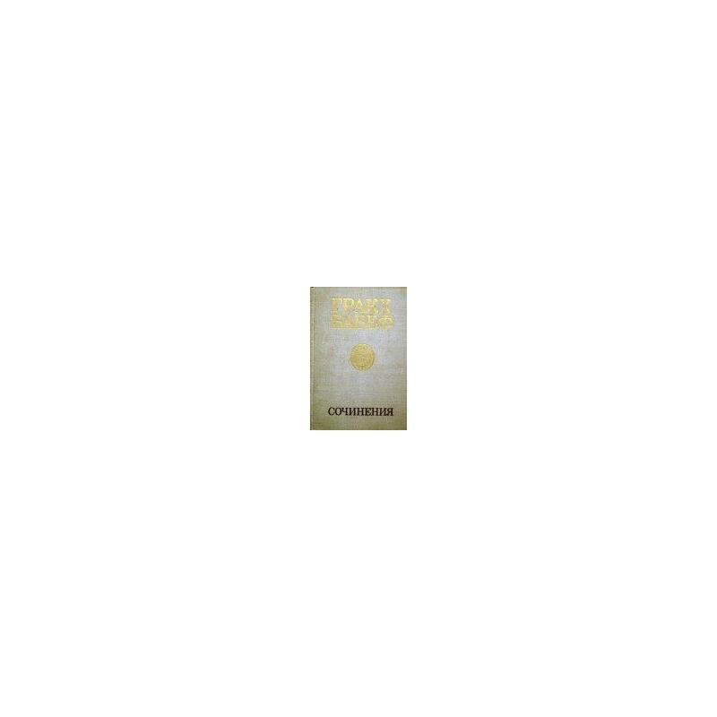 Бабеф Гракх - Сочинения в четырех томах (том 4)